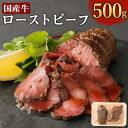 【ふるさと納税】国産牛 ローストビーフ 500g 2〜3本入り ブロック 牛肉 肉 お肉 冷凍 国産 送料無料 030-006