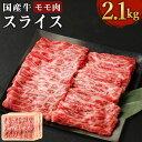 【ふるさと納税】国産牛 モモスライス 2.1kg 700g×3パック モモ肉 スライス 牛肉 肉 お肉 冷凍 国産 送料無料 030-007