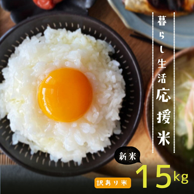 訳あり 緊急支援品 新米 家計応援米 計15kg (5kg×3袋)計10kg以上 送料無料 白米 精米 国産 熊本県産 送料無料