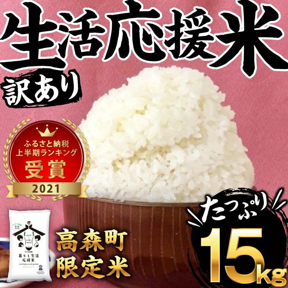 訳あり 緊急支援品 生活応援米 福袋 計15kg (5kg×3袋)計10kg以上 増量 支援品 送料無料 白米 精米 国産 熊本県産 送料無料