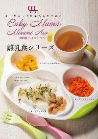 【ふるさと納税】離乳食におすすめ!有機栽培野菜「くちどけシリーズ」全種