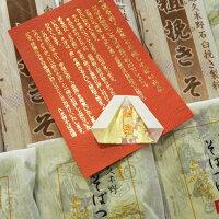 【ふるさと納税】『金箔付き』自然豊かな南阿蘇の粗挽きそば8袋(16束)つゆ16食付き