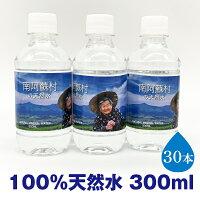 【ふるさと納税】南阿蘇村天然水300mlペットボトル×30本(かなばあちゃんラベル)