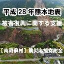 【ふるさと納税】平成28年熊本地震被害復興に関する支援【返礼品なし】南阿蘇村