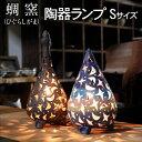 【ふるさと納税】熊本県 御船町 蜩窯 陶器ランプ Sサイズ ...