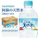 【ふるさと納税】サントリー熊本工場製造 阿蘇の天然水 550...