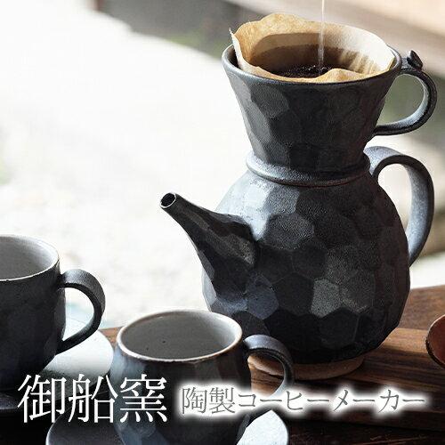 熊本県 御船町 御船窯 陶製コーヒーメーカー《受注制作につき最大4カ月以内に順次出荷》