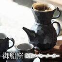 【ふるさと納税】熊本県 御船町 御船窯 陶製コーヒーメーカー