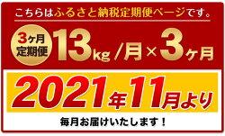 【ふるさと納税】令和3年産 新米 3ヶ月定期便 ひのひかり 13kg(6.5kg×2袋) 計3回お届け 熊本県産 白米 精米 御船町 ひの《2021年11月より出荷開始》・・・ 画像1