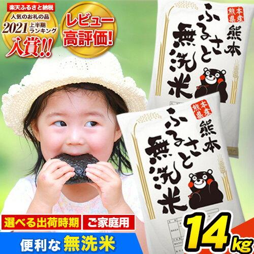 人気6位:ご家庭用 熊本ふるさと無洗米14kg