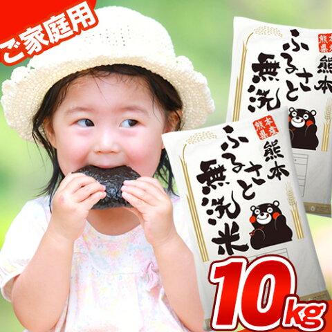 【ふるさと納税】 ご家庭用 熊本ふるさと無洗米10kg 熊本県産 無洗米 10kg 先行予約 精米 御船町《出荷時期をお選びください》