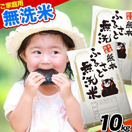 ご家庭用 熊本ふるさと無洗米10kg 熊本県産 無洗米 10kg 精米 御船町《出荷時期をお選びください》