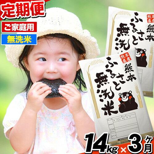 ご家庭用 熊本ふるさと無洗米14kg