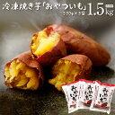 【ふるさと納税】おやついも 新感覚冷凍焼き芋 3袋セット 約500g×3袋セット 合計約1.5kg さつまいも 焼...