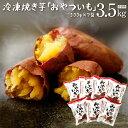 【ふるさと納税】おやついも 新感覚冷凍焼き芋 7袋セット 約500g×7袋セット 合計約3.5kg