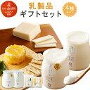 【ふるさと納税】farm-q 益城産乳製品ギフトセット 4種...