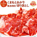 【ふるさと納税】熊本県産 GI認証取得 くまもとあか牛 焼き肉用切り落とし 合計600g 300g×2パック 牛肉 あか牛 お肉 冷凍 熊本県 益城町 送料無料