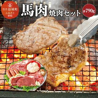 馬肉焼肉セット