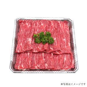 熊本赤牛すきやきしゃぶ用(熊本県益城町)