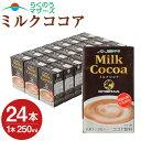【ふるさと納税】ミルクココア 24本 250ml×24本 1...