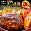 【ふるさと納税】16個入り!熊本県産 黒毛和牛 ハンバーグ 150g×16個