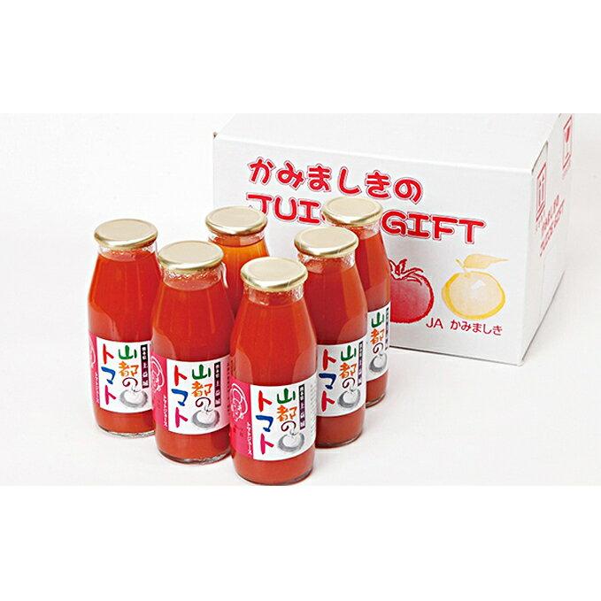 【ふるさと納税】山都のトマトジュース15本入 【野菜・野菜ジュース・とまと・やさい】