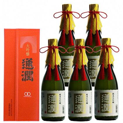 【ふるさと納税】純米大吟醸 通潤 720ml×5本 【日本酒・日本酒・清酒・お酒】
