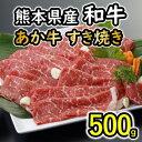 【ふるさと納税】熊本県産 和牛 あか牛 すき焼き用 600g 【お肉・牛肉・すき焼き】