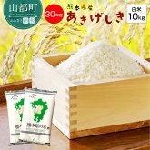 【ふるさと納税】熊本県産あきげしき白米10kg