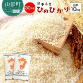 【ふるさと納税】熊本県産ヒノヒカリ白米10kg