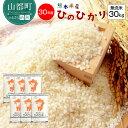【ふるさと納税】熊本県産ヒノヒカリ 無洗米30kg