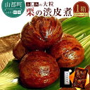 【ふるさと納税】「ふしみ」の大粒・栗の渋皮煮1箱