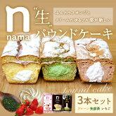 【ふるさと納税】「生」パウンドケーキ3本セット
