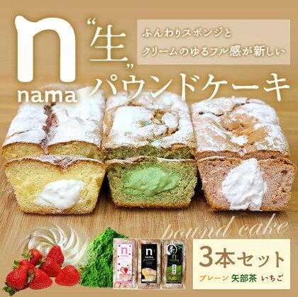 「生」パウンドケーキ3本セット