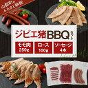 【ふるさと納税】熊本産ジビエ猪肉BBQセット