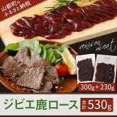 【ふるさと納税】熊本産ジビエ鹿ロース肉530g