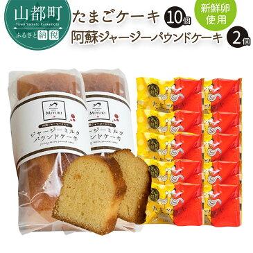 【ふるさと納税】たまごケーキ・焼菓子セット
