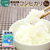 【ふるさと納税】熊本県産「合鴨米」コシヒカリ5kg