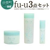 【ふるさと納税】fu-u基礎化粧品3点セット