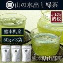 【ふるさと納税】熊本県産 庵 山の水出し緑茶 × 3