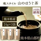 【ふるさと納税】庵スタイル山のほうじ茶×3