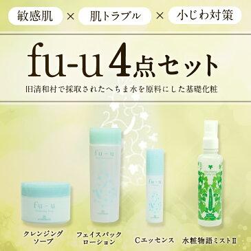 【ふるさと納税】fu-u 基礎化粧品 4点セット