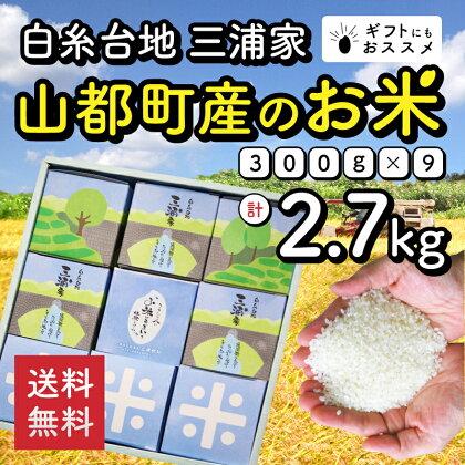 白糸台地 三浦家 お米 計2.7kg