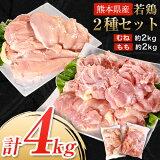 【ふるさと納税】熊本県産 若鶏むね肉 約2kg/もも肉 約2kg 各1袋(1袋あたり約300g×7枚) たっぷり大満足!計4kg!《1-3営業日以内に出荷(土日祝除く)》