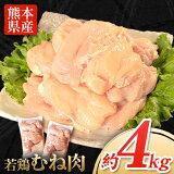 【ふるさと納税】熊本県産 若鶏むね肉 約2kg×2袋(1袋あたり約300g×7枚前後) たっぷり大満足!計4kg!《1-3営業日以内に出荷(土日祝除く)》
