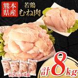 【ふるさと納税】熊本県産 若鶏むね肉 約2kg×4袋(1袋あたり約300g×7枚前後) たっぷり大満足!計8kg!《7-14営業日以内に出荷(土日祝除く)》