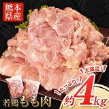 【ふるさと納税】熊本県産 若鶏もも肉 約2kg×2袋(1袋あたり約300g×7枚前後) たっぷり大満足!計4kg!熊本県氷川町《1-3営業日以内に出荷(土日祝除く)》 からあげ チキン南蛮 炭火焼 BBQ チキンステーキ