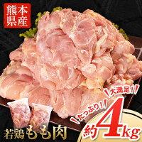 【ふるさと納税】熊本県産若鶏もも肉約2kg×2袋(1袋あたり約300g×7枚)たっぷり大満足!計4kg!《30日以内に順次出荷(土日祝除く)》