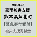 【ふるさと納税】【令和2年 九州(熊本)大雨災害支援緊急寄附受付】熊本県芦北町災害応援寄附金(返礼品はありません)