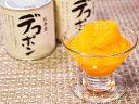 【ふるさと納税】デコポン缶詰(10缶入)